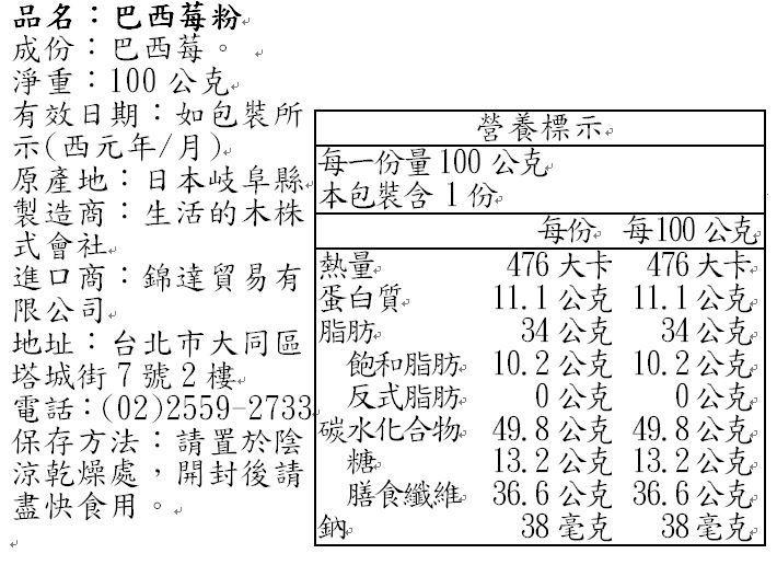 營養標示_190603_0010.jpg