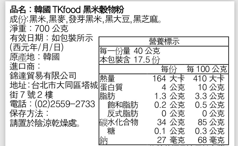 韓國TKfood超級黑色穀物粉.jpg