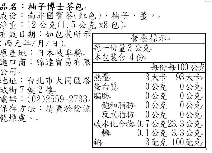 柚子博士茶.jpg