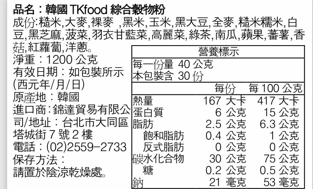 韓國TKfood綜合穀物粉.jpg