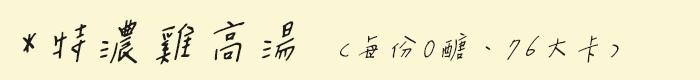 07-1特濃雞高湯.jpg