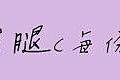22.椒麻雞心椒.jpg