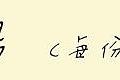22.蒜香雞高湯.jpg