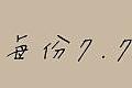 29.牛蒡雞湯煲.jpg