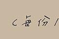 34.何首烏雞湯煲.jpg