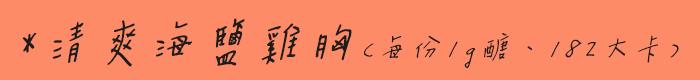 38.清爽海鹽雞胸.jpg
