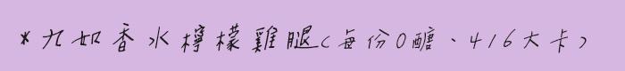 52.九如香水檸檬雞腿.jpg