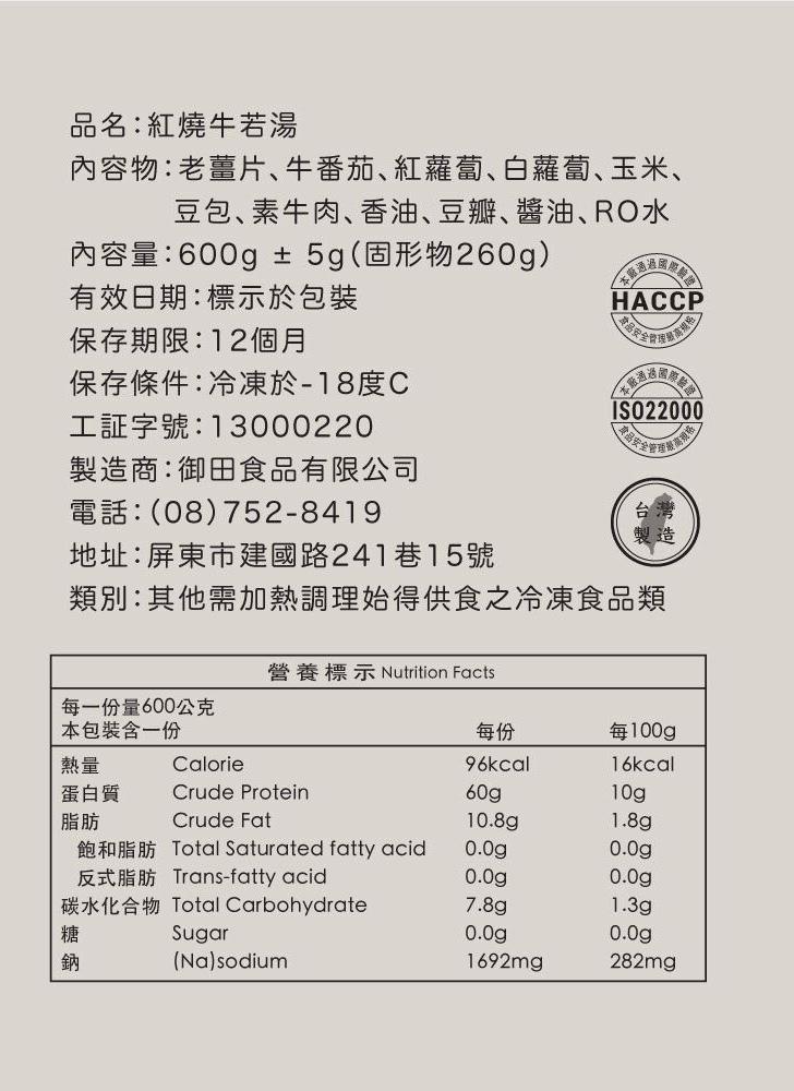 養泉營養標示_190915_0008.jpg