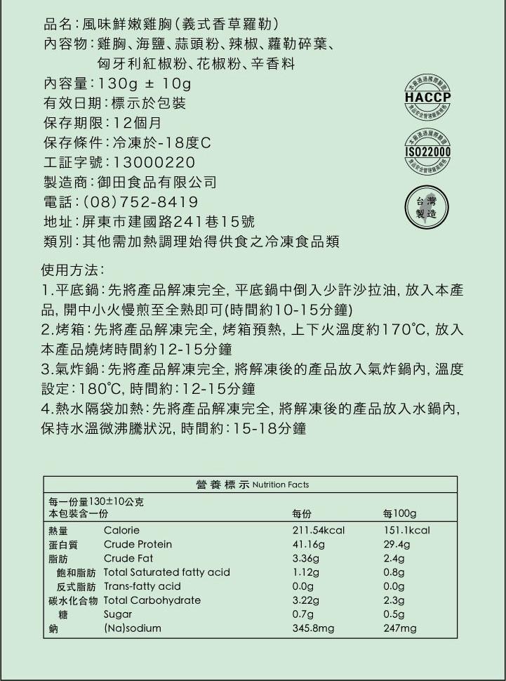養泉營養標示_190915_0001.jpg