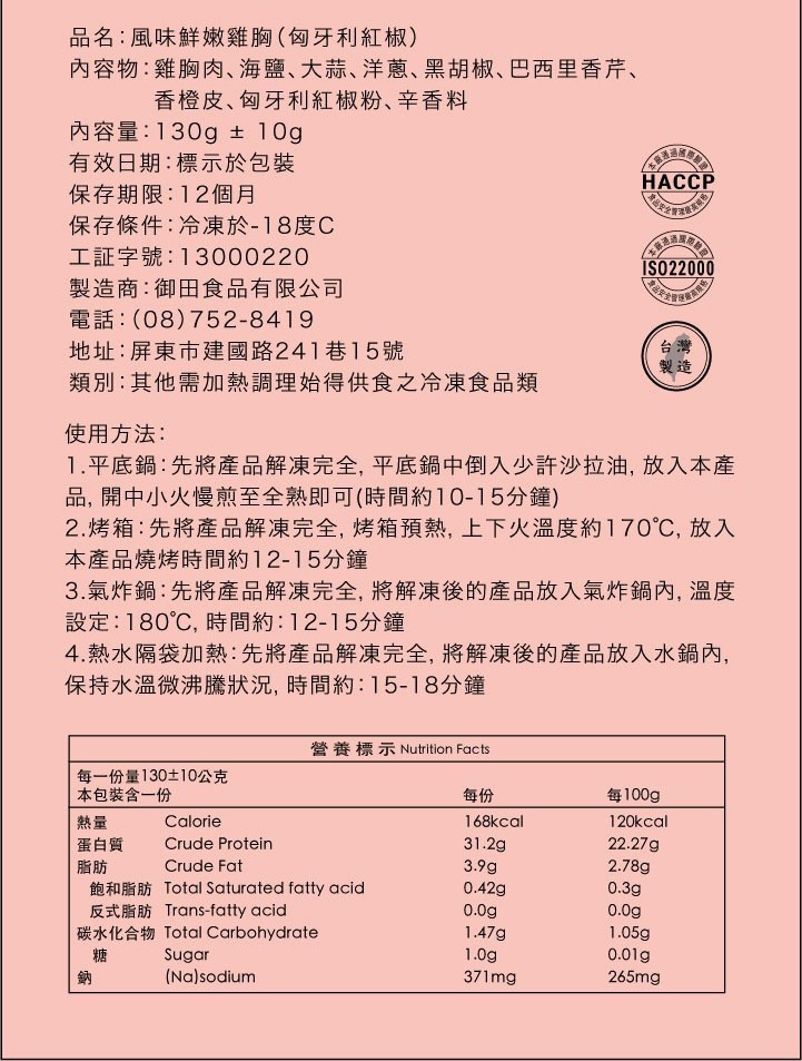 養泉營養標示_190915_0003.jpg