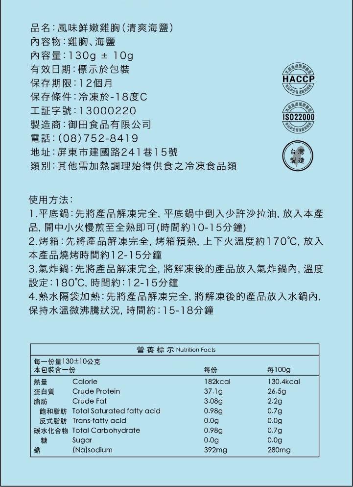 養泉營養標示_190915_0002.jpg