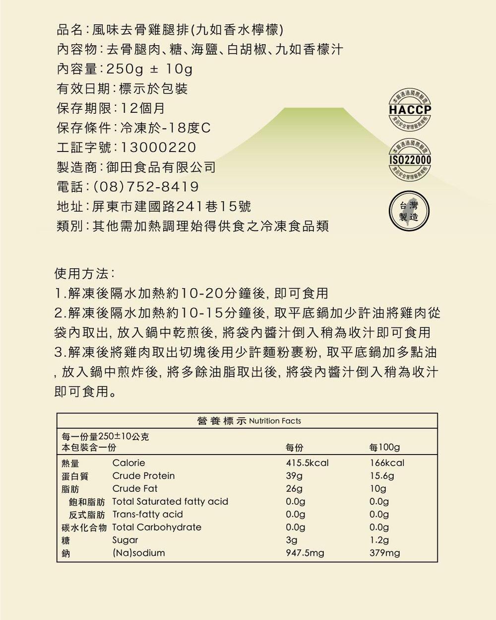 養泉營養標示_190915_0006.jpg