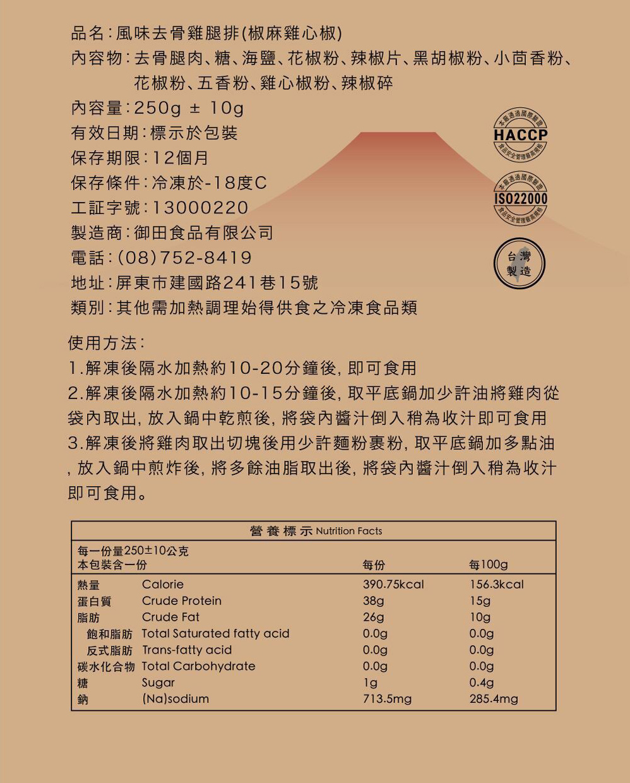 養泉營養標示_190915_0005.jpg