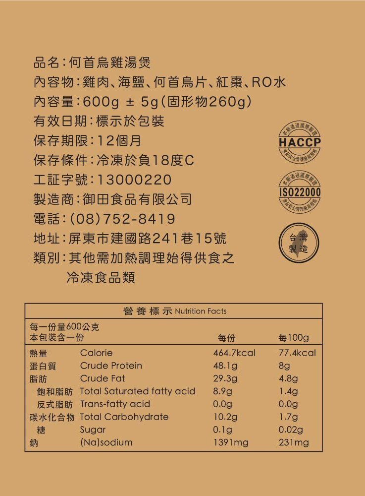 養泉營養標示_190915_0013.jpg