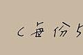 姬松茸雞湯煲.jpg