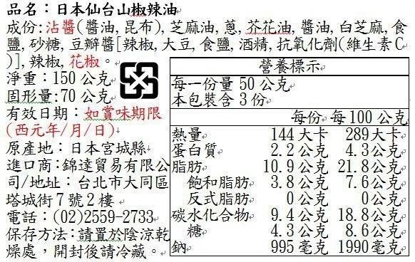 日本減醣食品營養標示_日本仙台山椒辣油.jpg