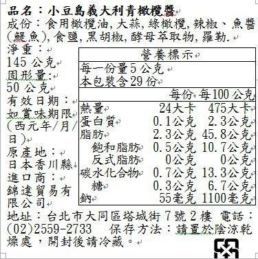 日本減醣食品營養標示_小豆島義大利青橄欖醬.jpg