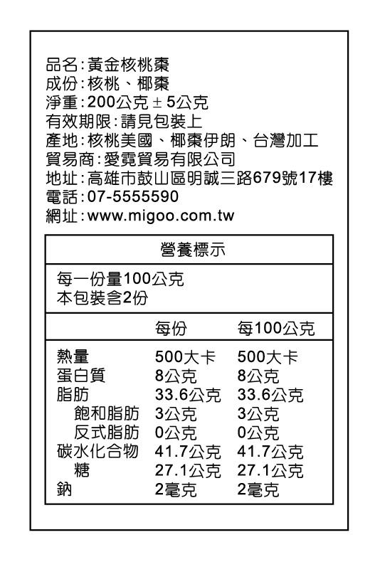 營養標示_191109_0005.jpg