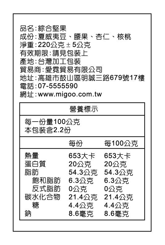 營養標示_191109_0003.jpg