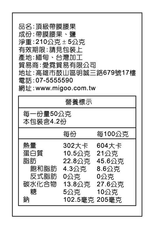 營養標示_191109_0007.jpg