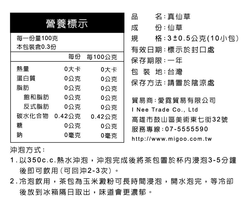 營養標示_191109_0008.jpg