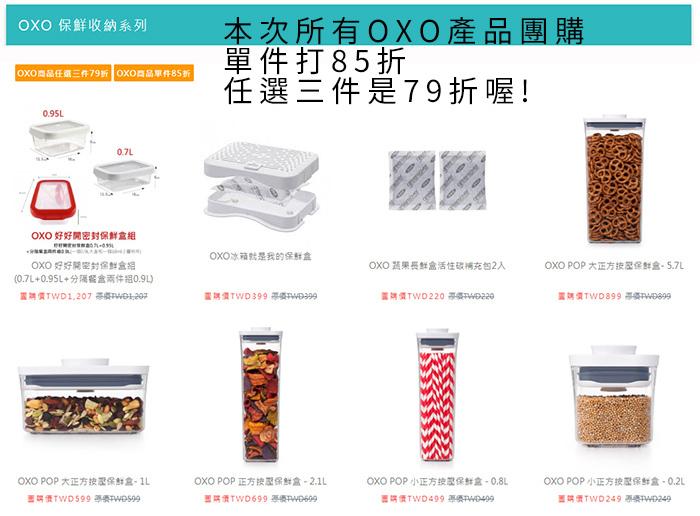 OXO 03.jpg