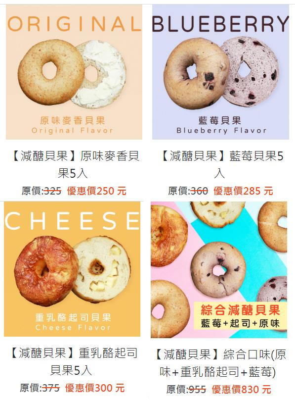 減醣貝果價格.jpg