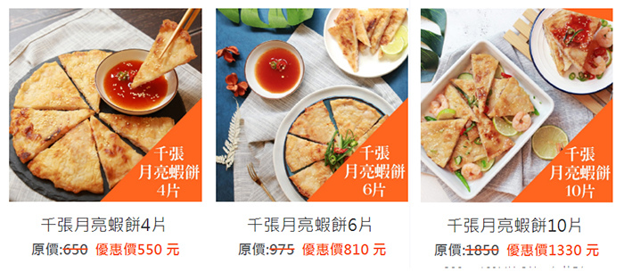 減醣千張月亮蝦餅價格.jpg