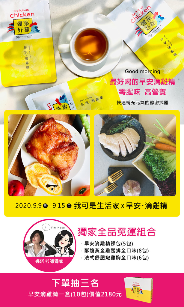 0903生活家_早安滴雞精(娜塔老師獨家免運組).jpg