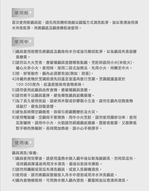 鍋具保養使用注意事項.jpg