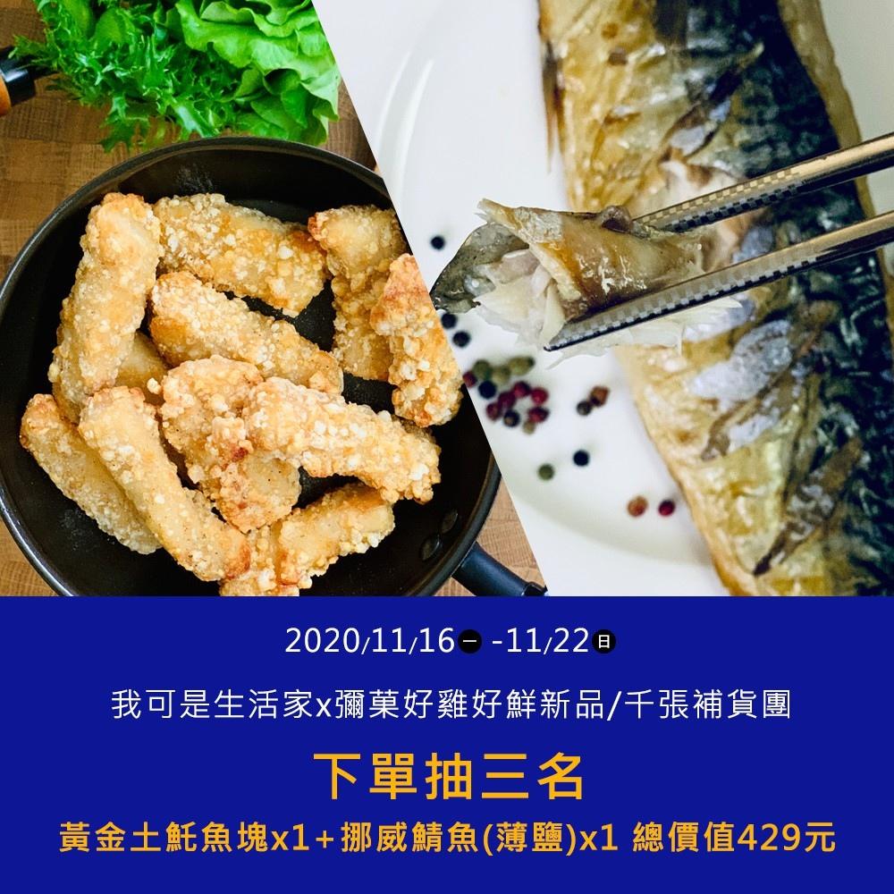 1116彌菓好雞好鮮新品千張補貨團_201106_2.jpg