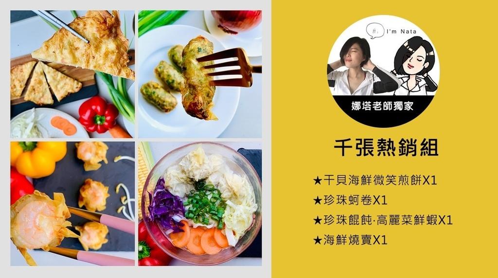 1116彌菓好雞好鮮新品千張補貨團_201106_1.jpg