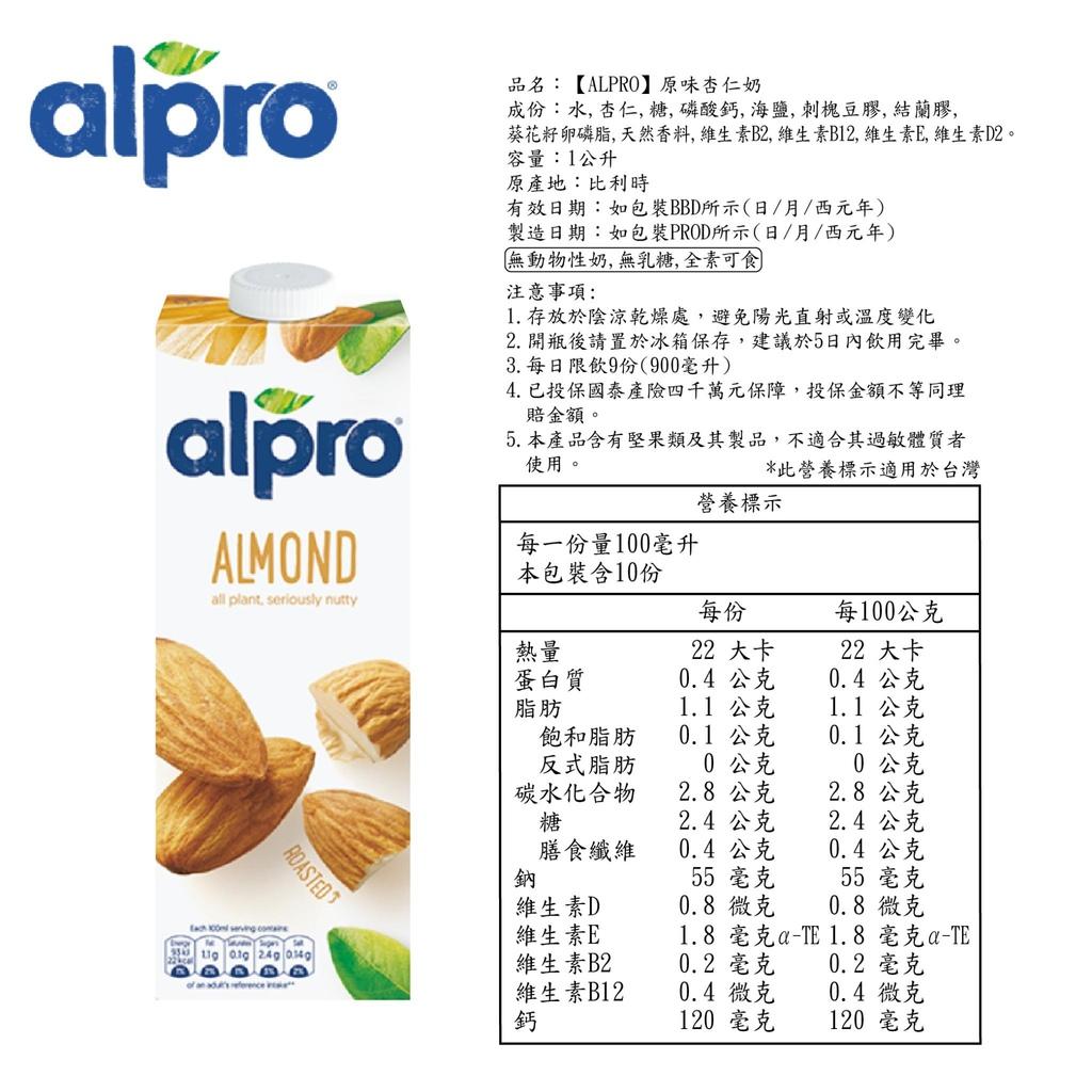 ALPRO 原味杏仁飲.jpg