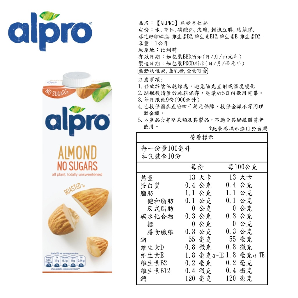 ALPRO 無糖杏仁飲.jpg