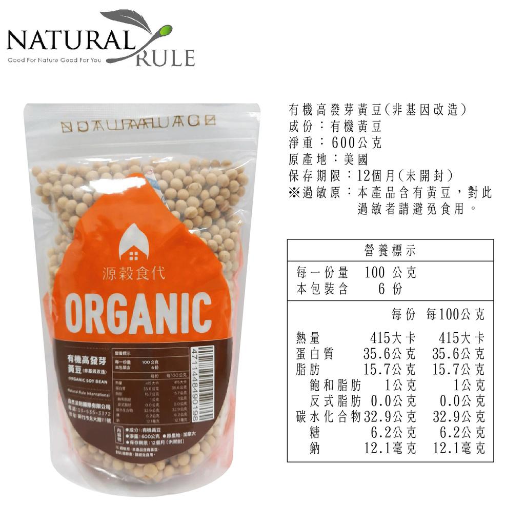 新品-黃豆營養標_美國.jpg