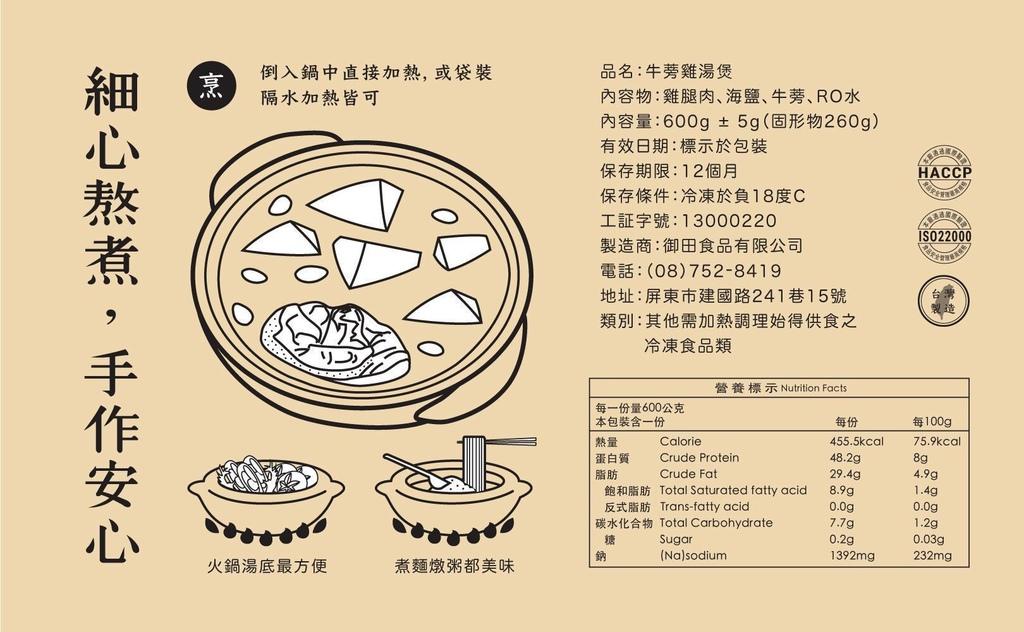 牛蒡雞湯煲有料!.jpg