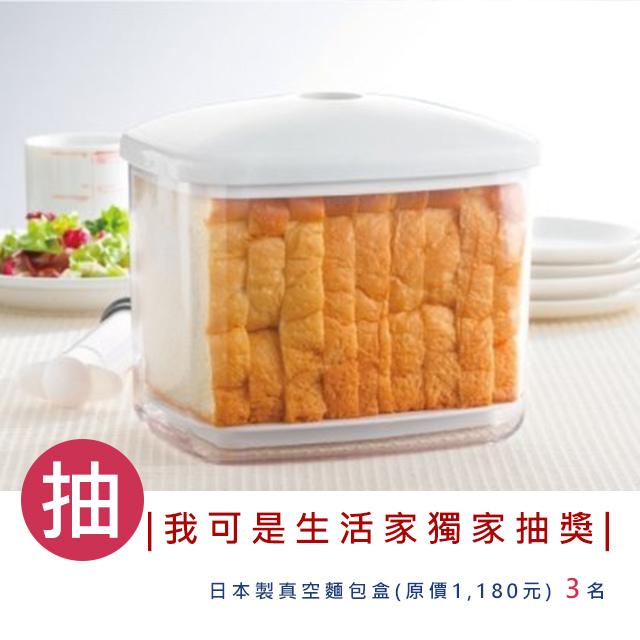 我可是生活家抽獎 日本製真空麵包盒.jpg