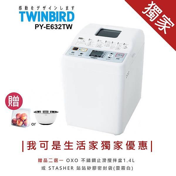 日本TWINBIRD多功能麵包機 贈品二選一 OXO 不鏽鋼止滑攪拌盆1.4L 或 STASHER 站站矽膠密封袋(雲.jpg