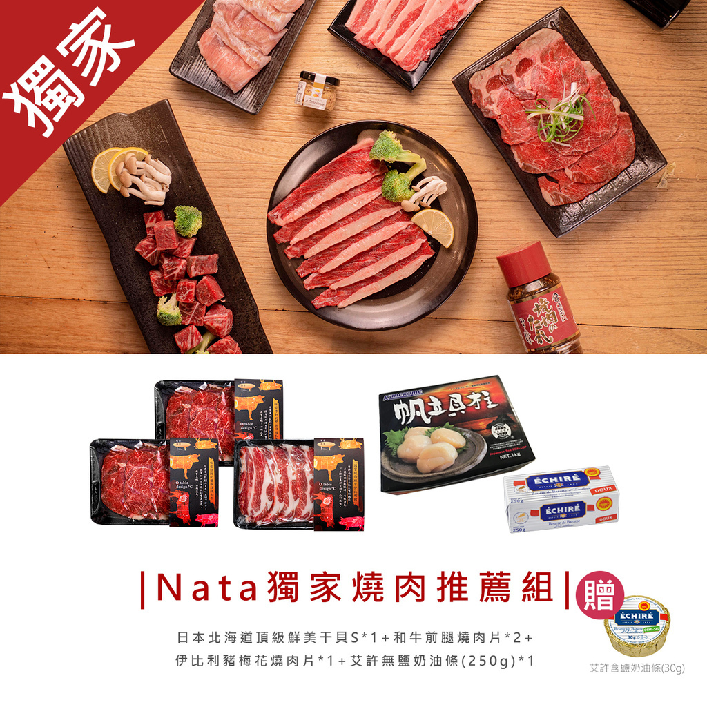 Nata獨家燒肉推薦組(贈奶油).jpg