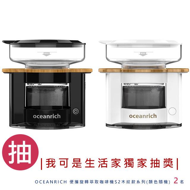 抽獎贈品:我可是生活家抽獎 【OCEANRICH】便攜旋轉萃取咖啡機S2木紋款系列(顏色隨機).jpg