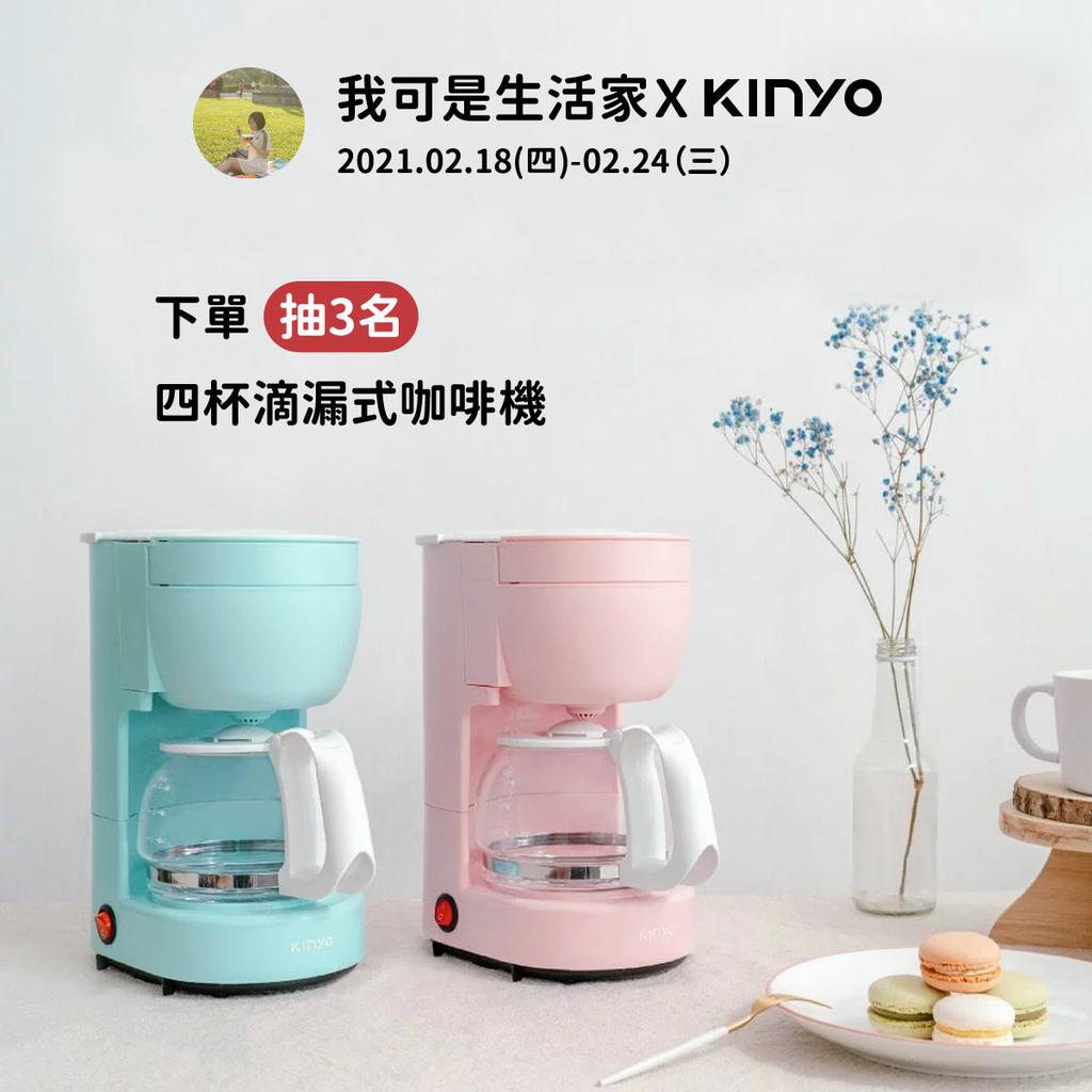 下單抽3名_生活家抽獎_kinyo咖啡機.jpg