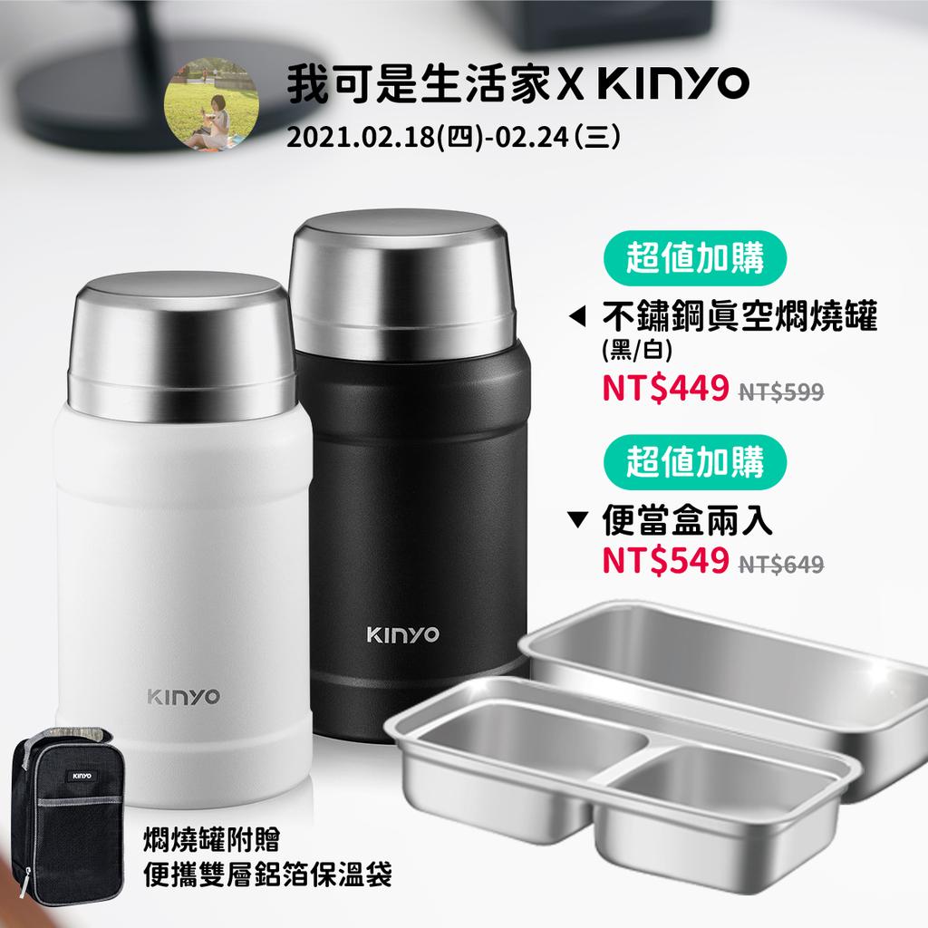 生活家加購美工圖_燜燒罐便當盒 (1).png