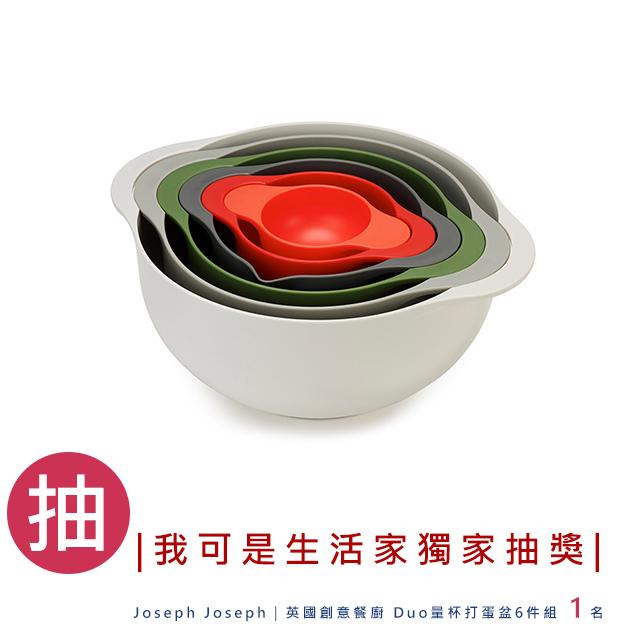 我可是生活家抽獎 英國創意餐廚 Duo量杯打蛋盆6件組.jpg