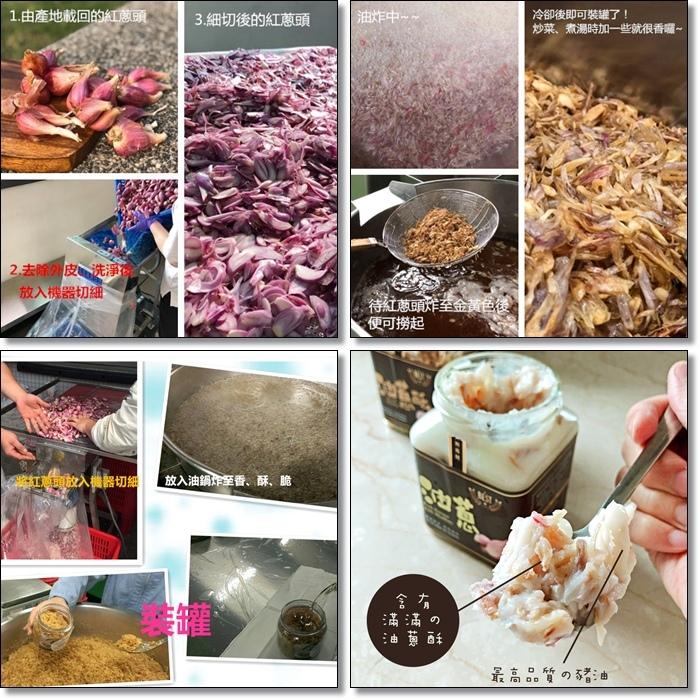 油蔥酥製程.jpg
