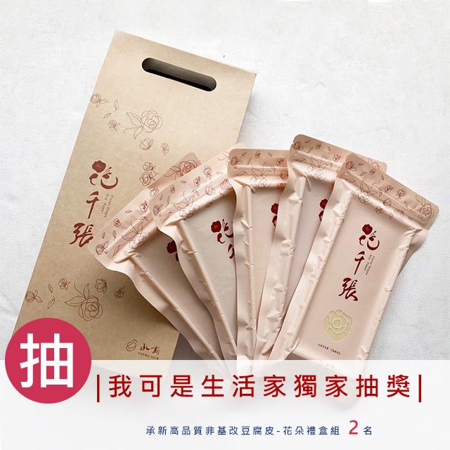 我可是生活家抽獎 承新高品質非基改豆腐皮-花朵禮盒組.jpg