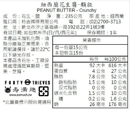 四十大盜新品營養標示_100%花生抹醬-顆粒2.jpg