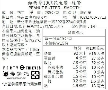 四十大盜新品營養標示_100%花生抹醬-絲滑2.jpg