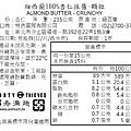 四十大盜新品營養標示_100%杏仁抹醬-顆粒2.jpg