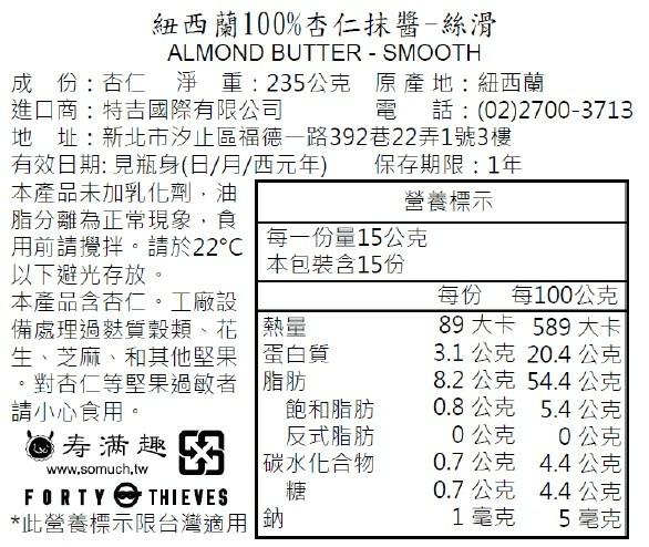 100%杏仁抹醬-絲滑營養標示.jpg
