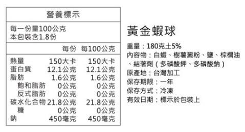 黃金蝦球營養標示.jpg